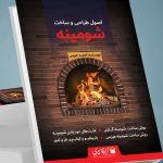 کتاب اصول طراحی و ساخت شومینه